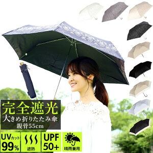 日傘 完全遮光 折りたたみ 定番 おしゃれ シンプル 大きめ 55cm 折りたたみ傘 レディース UVカット 紫外線対策 遮光率 100% 紫外線遮蔽率 99% 晴雨兼用 UPF 50+ ブラックコーティング 熱中症対策 遮熱 通勤 通学 傘 Parasol
