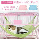 猫 ベッド ハンモック 定番 ケ...