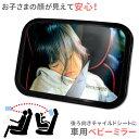 ベビーミラー 定番 補助ミラー 車内ミラー 車用 チャイルドシート 後部座席 ベビー 赤ちゃん 子ども 子供 車内 ミラー 鏡 ヘッドレスト 取り付け 角度調整 後ろ向きシート アクセサリー