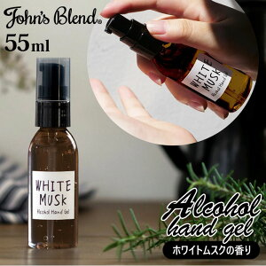 John's Blend アルコールハンドジェル