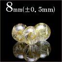 t473  1粒売り <AAA級 タイチンルチル(太金針水晶)>丸ビーズ 8mm 10...