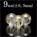t2031  1粒売り <AA級 タイチンルチル(太金針水晶)>丸ビーズ 9mm 10...