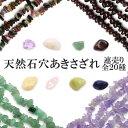 7/12MT変更 連売り 穴あき<天然石 さざれ>選べる20種類 10020070 パワ...
