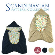 Scandinavian Collection フィット ベビーカー フットマフ