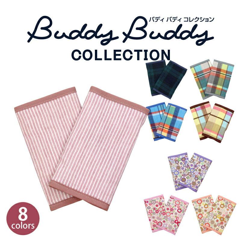 ラッキー工業BuddyBuddy『よだれカバー』