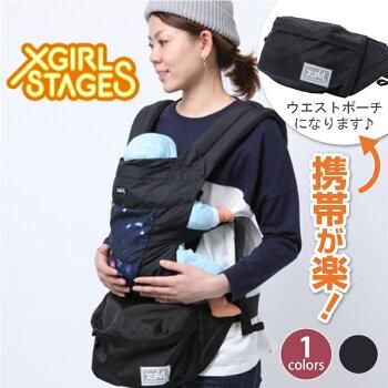 X-girl Stages エックスガール ステージス ウエストバッグキャリー 抱っこひも