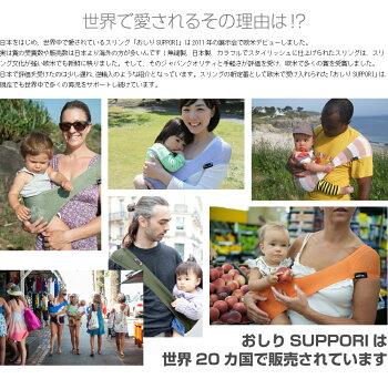 【日本製】バディバディBuddyBuddyおしりSUPPORiおしりスッポリスリング抱っこひも抱っこ紐だっこひもおしりすっぽり出産祝い