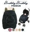 【SALE 59%off】ダウン90%!Buddy Buddy Premium(バディバディプレミアム) 抱っこ紐 防寒 ダウン ケープ 抱っこひも用 抱っこひも だっこひも おでかけ 授乳 ベビーカー フットマフ Z1205【送料無料】 5P01Oct16