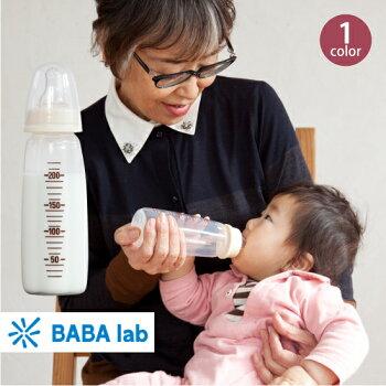 BABAラボ(ババラボ):ほほほ哺乳瓶