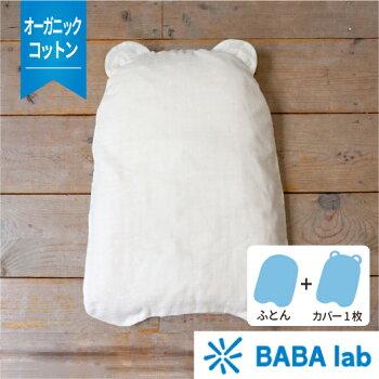 BABAラボ(ババラボ):抱っこふとん オーガニックコットン