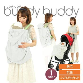 バディバディ BuddyBuddy インセクトシールド Insect shield バギーキャップ