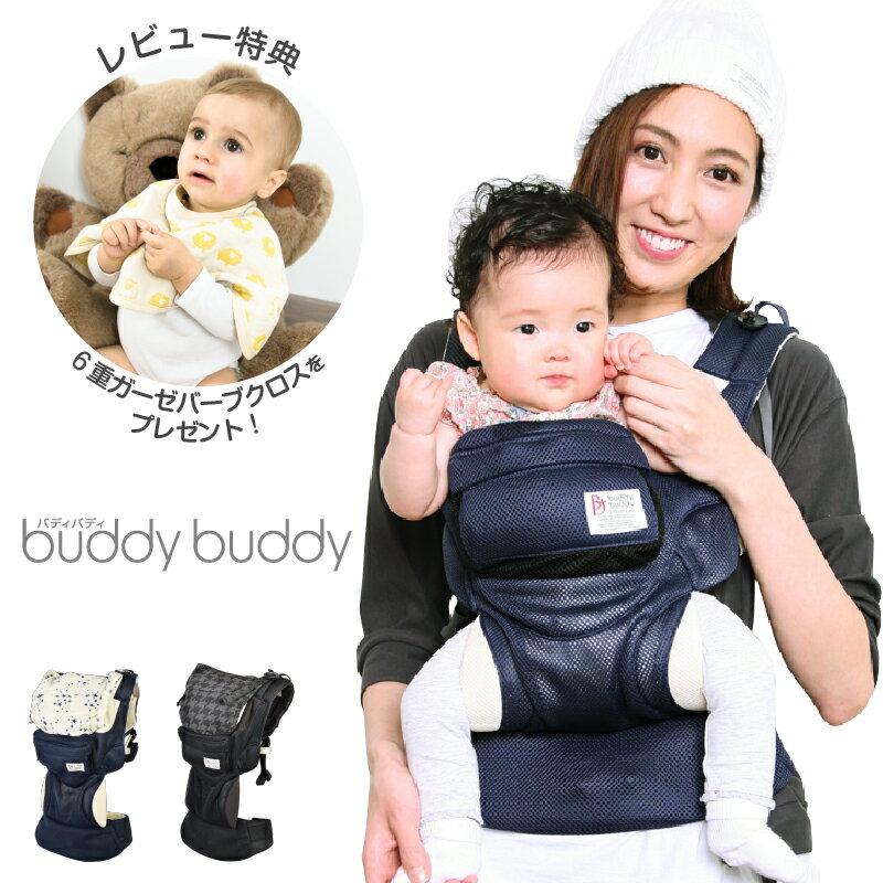抱っこ紐抱っこひもおんぶ簡単コンパクトおしゃれ簡単新生児新生児抱っこ紐抱っこひもBuddyBuddy(バディバディ)アーバンファンオールメッシュ【生まれてすぐ〜3歳】L4440