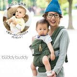 【クーポン対象商品】Buddy Buddy(バディバディ) アーバンファン 生まれてすぐ〜3歳 抱っこ紐 抱っこひも おんぶ紐 おんぶ簡単 横抱き 腰ベルト ウエストベルト ベビーキャリア L4340