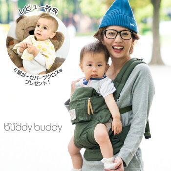 BuddyBuddy(バディバディ) Urban Fun(アーバンファン) 抱っこひも 抱っこ紐