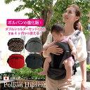 【本体+ダブルショルダーセット】 日本のヒップシート POLBAN HIPSEAT(ポルバンヒップシート) 抱っこひも 抱っこ紐 ヒップシート ウエストポーチタイプ P7293 5P01Oct16・・・