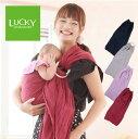 Lucky Industries(ラッキーインダストリーズ) MARU SLING ガーゼマルスリング スリング 新生児 抱っこひも 抱っこ紐 だっこひも コンパクト 出産祝い C0540 5P01Oct16