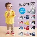 ベビーフィート Babyfeet ベビー 靴 トレーニング ファーストシューズ 男の子 女の子 0.5か月〜 ソック...