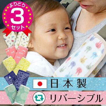 【日本製】 抱っこひも用 よだれカバー 3種セット【ゆうパケット】ベルトカバー 抱っこ紐 だっこひも よだれパッド リバーシブル スナップボタン ベルトカバー よだれカバー 赤ちゃんのほっぺを保護 ギフト ベビーキャリアー おんぶ紐 10P30May15