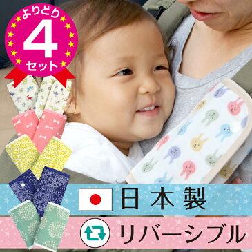 抱っこひも用 抱っこ紐 だっこひも だっこひも よだれカバー よだれパッド 4種類セット 【日本製】 リバーシブル スナップボタン 抱っこ紐ベルトカバー よだれカバー 赤ちゃんのほっぺを保護 ベビーキャリアー おんぶ紐【ゆうパケット対応商品】 10P30May15