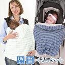 UVカットの赤ちゃんにやさしいくるみケット♪バディバディ BuddyBuddy UVカット 吸水速乾 くる...