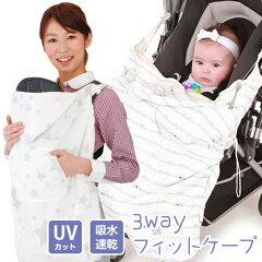 UVカット率90%以上の赤ちゃんにやさしい3wayフィットケープバディバディ BuddyBuddy UVカット ...