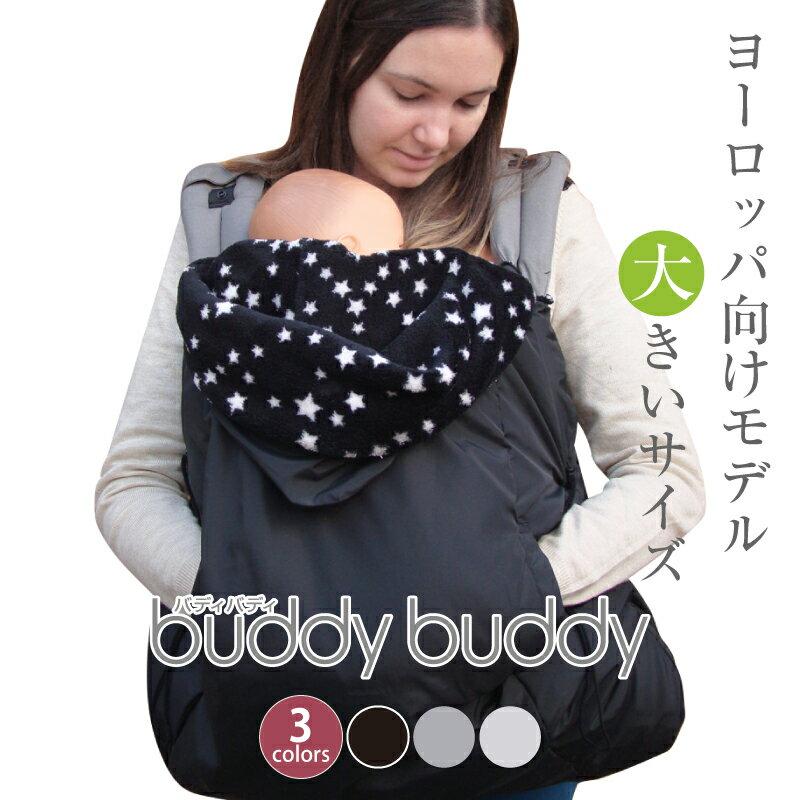 ベビーファッション, ケープ・マント  buddybuddy Z0050 Z0060 5P01Oct16