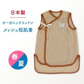 日本製】ベビー肌着 Baby Hearts(ベイビーハーツ) 春夏用 メッシュ 袖なし短肌着