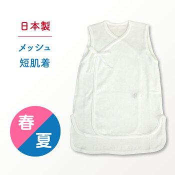 日本製】ベビー肌着 Baby Hearts(ベイビーハーツ)春夏用 メッシュ 袖なし短肌着