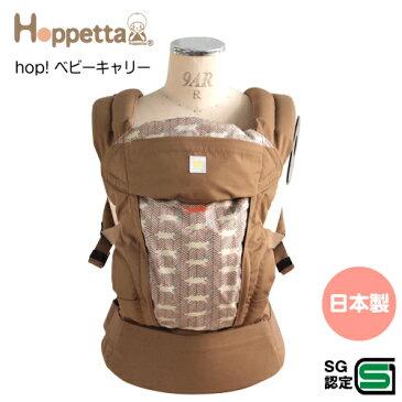 Hoppetta(ホッペッタ) Hop!(オップ) ショルラク 抱っこひも 抱っこ紐 だっこひも おんぶひも おんぶ紐 5365 フィセル 腰ベルト 出産祝い 日本製 5P01Oct16
