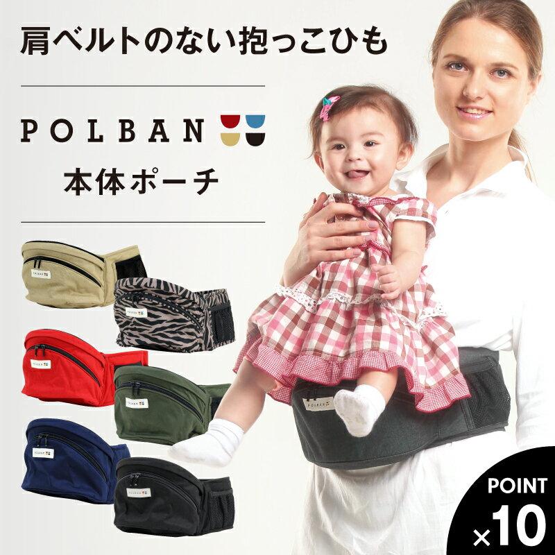 POLBAN(ポルバン) 抱っこひも 抱っこ紐 ヒップシート ウエストポーチタイプ