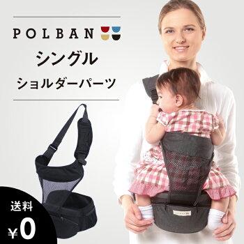 POLBAN(ポルバン) ヒップシート 抱っこひも 抱っこ紐 メッシュ 腰ベルト