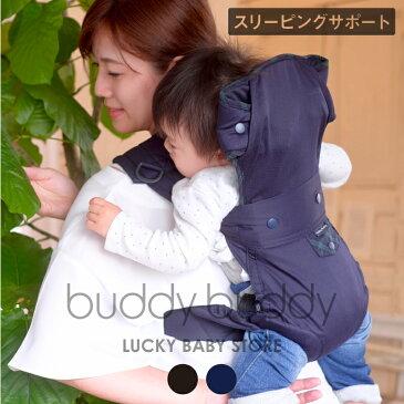 バディバディ buddybuddy ひもタイプ子守帯 昔ながらの おんぶひも ツイル切り替え おんぶ紐 抱っこひも 出産祝い A1070 5P01Oct16