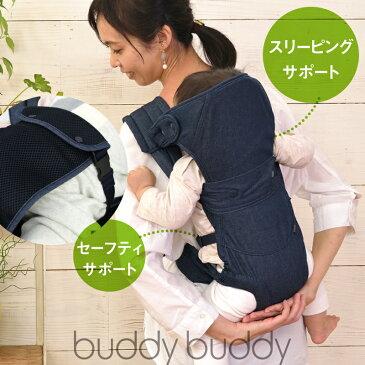 バディバディ buddybuddy 保育士さんが使ってる おんぶひも ひもタイプ子守帯 セーフティサポートつき 昔ながらの おんぶひも メッシュ おんぶ紐 A1160 5P01Oct16