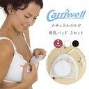 Carriwell キャリウェル ナチュラルシルク 母乳パッド 3セット(6枚組) 洗濯可能【ゆうパケット対応】 5P01Oct16