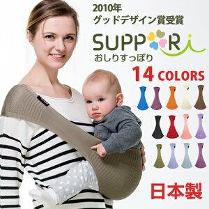 【日本製】バディバディ BuddyBuddy おしりSUPPORi スリング 抱っこひも 抱っ…