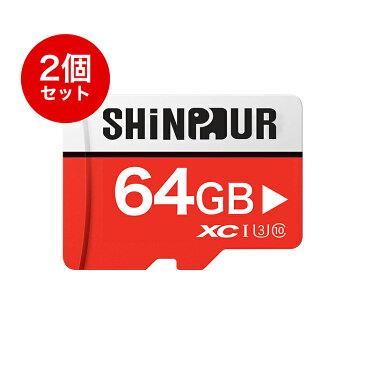【ケース付き!】SHINPUR microSDカード 64GB Class10 2年保証 UHS-I U3 SD変換アダプタ付き マイクロSD microSDXC クラス10 SDカード Nintendo Switch スイッチ