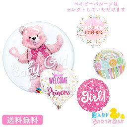 バブルス ベイビー baby 出産祝い 女の子プレゼント バースデー バルーン サプライズ 浮かせてお届け ギフト パーティー Birthday Balloon Party 風船 誕生日 誕生会 お祝い