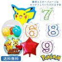 ピカチュウ ポケモン pikachuu バルーン 誕生日 バースデー インサイダーバルーン お祝い
