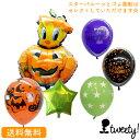 ハロウィン プレゼント バースデー バルーン サプライズ ギフト パーティー Birthday Balloon Party 風船 誕生日 誕生会 お祝い パンプキントゥイーティBOOキャンディST