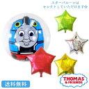 トーマス きかんしゃトーマス バースデー プレゼント バルーン サプライズ ギフト パーティー Birthday Balloon Party 風船 誕生日 誕生会 お祝い スター st