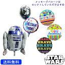 バルーン パーティー プレゼント サプライズ ギフト 風船 お祝い balloon party gift キャラクター 発表会 R2D2 スターウォーズ R2D2のインサイダーバルーンセット&選べるメッセージバルーン