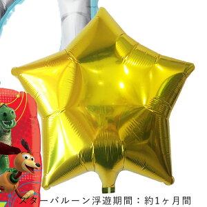バースデープレゼントバルーンサプライズギフトパーティーBirthdayBalloonParty風船誕生日誕生会お祝いディズニーバズSPSTトイストーリースタンドバルーン