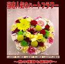 【バレンタイン】新作!カラフルハートアレンジ!【送料無料】【あす楽】【MIX】