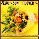 【父の日】【ひまわり】【成人式】【夏限定】人気のひまわり黄色系花束!〜SUN FLOWER〜【送料無料】【お見舞い】【黄色オレンジ】