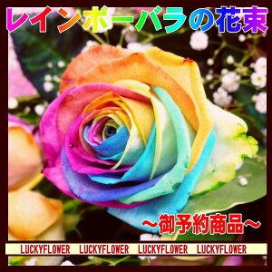 店長おすすめ!レインボーバラの花束!!【送料無料】『大切なあの人にの気持ちを込めてお花を...