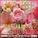 【おまかせ】【ピンク】旬花お届け!色を選んで!おまかせアレンジメント!ピンク系【送料無料】【あす楽対応_関東】【smtb-TD】【saitama】