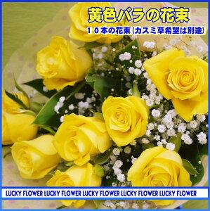 お誕生日!!店長おすすめ!バラ10本の花束!!4200円黄色系バラ【送料無料】『大切なあの人に...