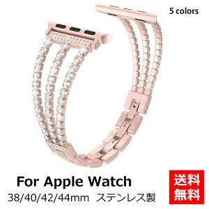 送料無料 Apple watch バンド レディース iWatch通用ベルト アップルウォッチバンド ベルト交換 ステンレス製 Apple watch series 1/2/3/4/5/6/seに対応 時計ベルト 腕時計ベルト 替えベルト 38mm 40mm 42mm 44mm 人気 サイズ調節可 高級感 上品