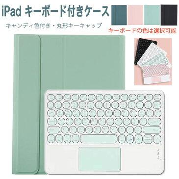 送料無料 可愛いカラー丸形キー iPad air4 ケース キーボード ipad pro 11インチ ケース キーボード ipad 第8世代 カバー 第7世代 ペン収納 タッチパッド おしゃれ iPad 10.5 ケース ipad 10.2 ケース キーボード iPad 9.7 ケース アイパッド キーボード