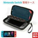 送料無料 Switch ケース 大容量 Switch カバー Nintendo Switch ケース Nintendo Switch対応 全面保護 耐衝撃 収納バッグ Nintendo Switch カバー 撥